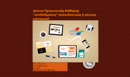 Δίκτυο Προσωπικής Μάθησης/ δικτυωμένος εκπαιδευτικός