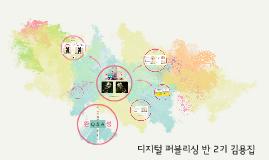 디지털 퍼블리싱 반 2기 김용집