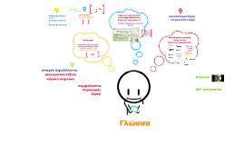 διδακτική Γλώσσας και ΤΠΕ