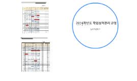 2016학년도 학업성적관리 규정