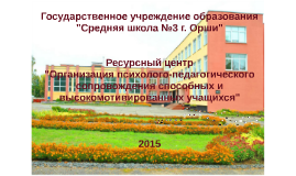 Визитка школы на 22.12.2015