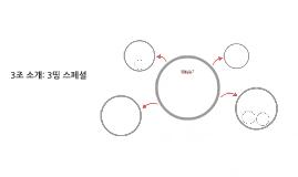 3조 소개: 3띵 스페셜