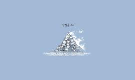 2017-1 논리 3강(감상문 작성)