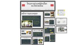 โครงการค่ายเยาวชนรักษ์ภาษาไทย