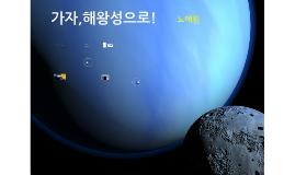 혜원이의 해왕성 탐사