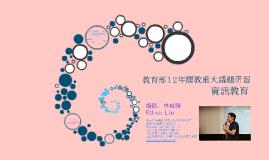 1218-師大研習講義