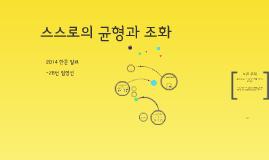 복사본 - 군중심리, 수우적강남, 한문발표