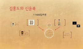 김홍도와 신윤복