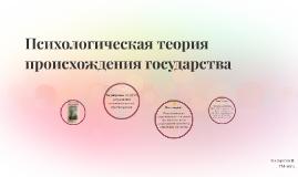 Психологическая теория происхождения государства
