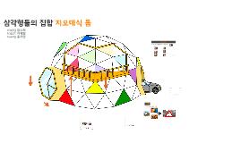 Copy of 삼각형들의 집합 지오데식 돔