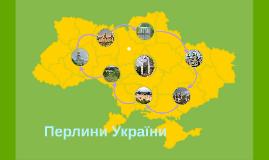 Перлини України