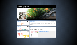 YAFF 팀 뽜야 이지현