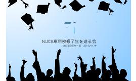 NUCB東京修了生(平成25年9月)を送る会_Final