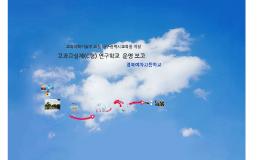 경북여고 연구학교 발표