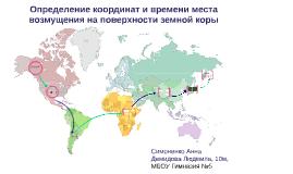Определение координат и времени землетрясения