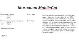 Компания MobileCat