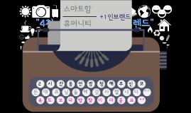 남산고교_4차산업혁명과 메가트랜드