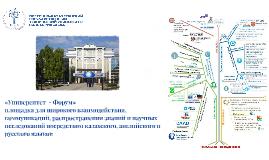 Copy of «Университет  - Форум»