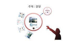 Copy of 광양 소개