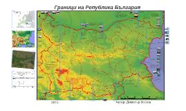 Copy of Граници на България