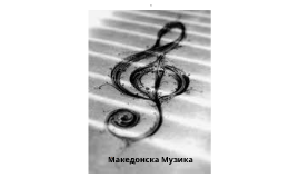 Македонска Музика