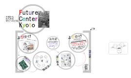 Copy of Future Center Kyoto 話したこと、学んだこと