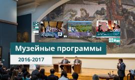 Copy of Музейные программы