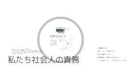 Copy of 奈良ボランティア研究集会
