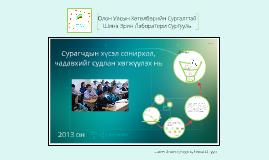 Copy of Сурагчдын хүсэл сонирхол, чадавхийг судлан хөгжүүлэх нь