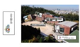 중산고등학교 홍보(완)