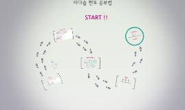 Copy of 이다슬 멘토