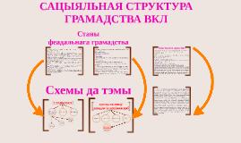 7-10. САЦЫЯЛЬНАЯ СТРУКТУРА