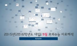 2015년(2016학년도 대입) 9월 모의수능 자료해석