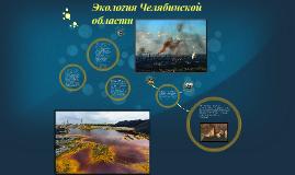 Экология Челябинской области