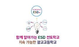 함께 알아가는 ESD 선도학교