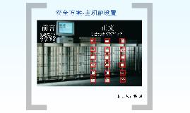 主机安全策略(IP)