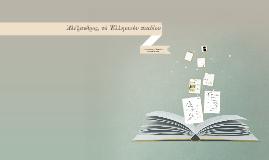 Aléxandros, to Hellenikon paidion, griego antiguo y Humanismo en nuestras aulas (Univ. Coimbra)
