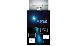 第二組期末報告主題 國防科技─變形金剛未來潛艇篇