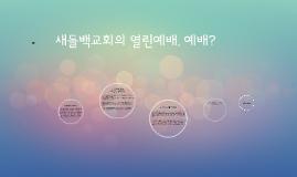 새들백교회의 열린예배, 예배?