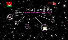 2013 마카오관광청 세미나-1