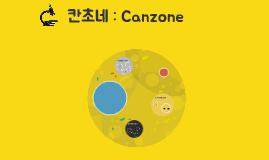 Copy of 칸초네 : Canzone