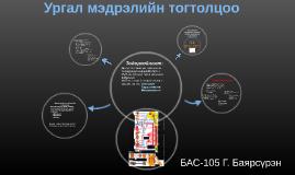 Copy of Тодорхойлолт: