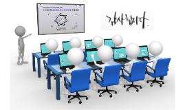 수요예측형 공간정보분석 지원체계 운영계획