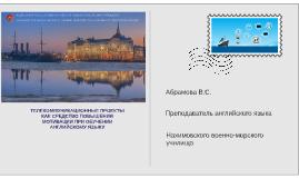 Телекоммуникационный проект