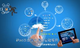 104-0716 iPad研習營 基礎應用(104701版)