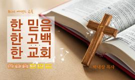 한 믿음, 한 고백, 한 교회