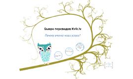 Про Kvik.lv
