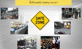พื้นที่ปลอดภัย (Safety Zone) ? และความไม่สงบ