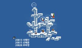 20813 서혜인