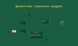 Copy of Цахилгаан соронзон цацрал